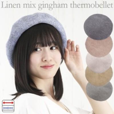 コロンとマカロンみたい 可愛いベレー帽 リネンミックスギンガムサーモベレー レディース 小顔 通気性良い帽子 春夏 サイズ調整可 299m60