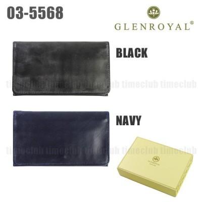 グレンロイヤル 長財布 ブライドルレザー 03-5568 GLENROYAL 小銭入れ付 メンズ 全2色 保存用ボックスあり