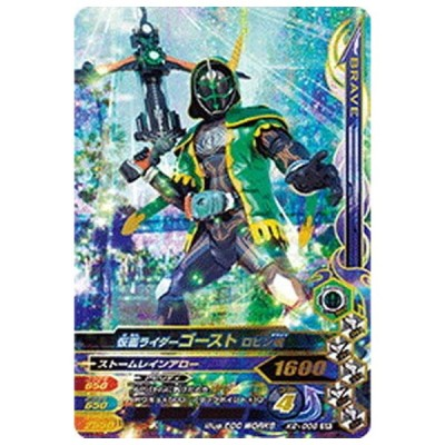 ガンバライジング K2-008 仮面ライダーゴースト ロビン魂【SR(スーパーレア)】