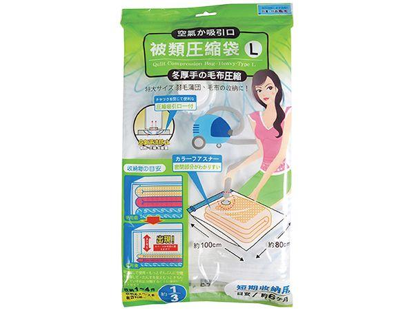 衣物棉被壓縮袋(L-80x100cm)1入【D612434】