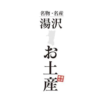 のぼり のぼり旗 湯沢 お土産 名物・名産 物産展 催事