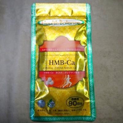 HMB-Ca 180粒 約90日分 クレアチンにBCAAなど必須アミノ酸を配合した燃焼・運動サポートサプリ