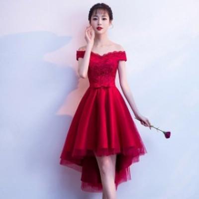 ドレス オフショル パーティードレス ワイン赤 Aライン 前短後長 フォーマル 結婚式ドレス 30代 40代 イブニングドレス オフショルダー
