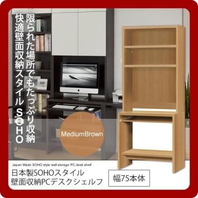 幅75本体:ミディアムブラウン : 日本製SOHOスタイル壁面収納PCデスクシェルフ(paceed) ブラウン(brown) 低ホルムアルデヒド リビング収納 ブックシェルフ
