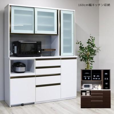 食器棚 完成品 キッチンボード 160 コンセント付き レンジ台 幅160cm レンジボード オープンボード キッチン収納 開梱設置