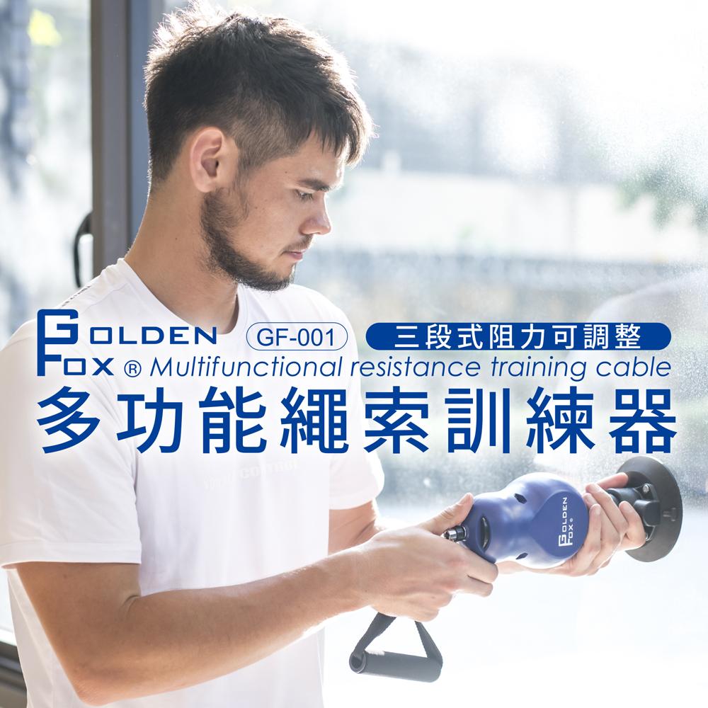 [CHIAO FU 巧福] Golden Fox 多功能繩索訓練器1入組 GF-001(拉力繩/彈力繩/訓練繩/彈力帶/阻力帶)