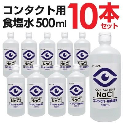 コンタクト用食塩水500ml ソフトコンタクト 洗浄液 すすぎ液 食塩水 10本セット