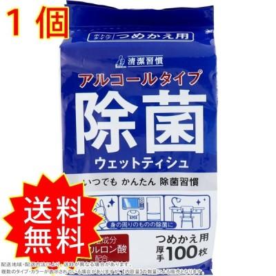 清潔習慣 アルコールタイプ 除菌ウェットティシュ 詰替用 100枚入 つめかえ用 入れ替え用 送料無料