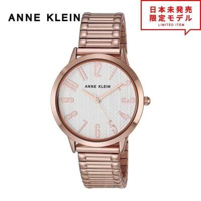 最安値挑戦中! ANNE KLEIN アンクライン レディース 腕時計 リストウォッチ AK/3684SVRG ローズゴールド 海外限定 時計 日本未発売 当店1年保証