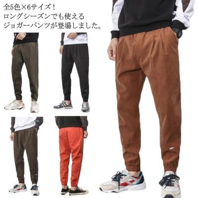 全5色×6サイズ!ジョガーパンツ メンズ サルエル風 ロングパンツ  9分丈 ズボン 秋冬 メンズファッション 大きサイズ