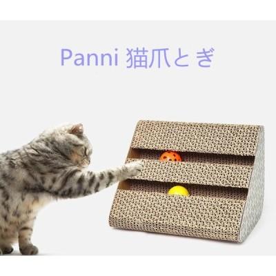 猫 爪とぎ板 猫おもちゃ用品 高密度の段ボール材料 猫爪研ぎ  ネ  つめとぎ 2つ鈴 付き