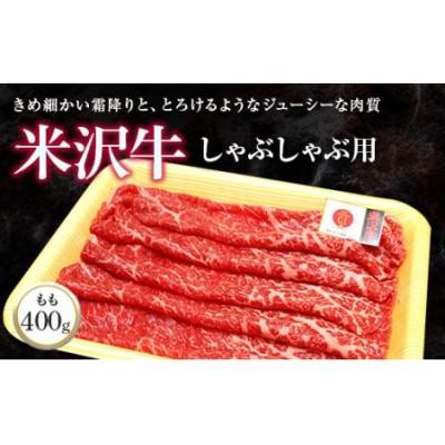 米沢牛 もも しゃぶしゃぶ用 400g (株)肉の旭屋 732
