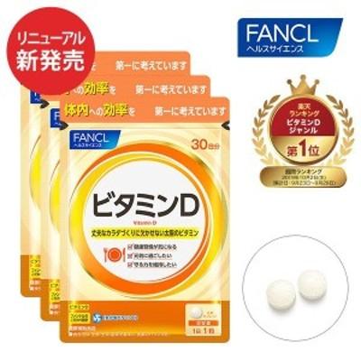 Fancl(ファンケル)ビタミンD 約90日分(徳用3袋セット)