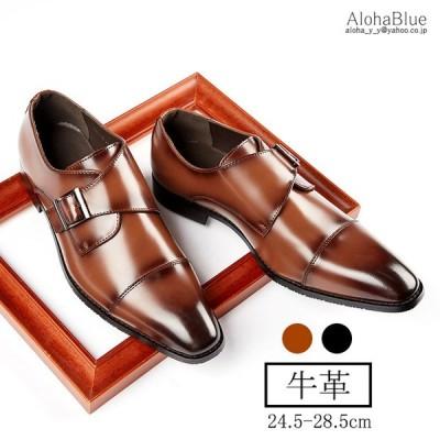 牛革靴 ビジネスシューズ プモンクストラップ ストレートチップ 革靴 紳士靴 本革 営業 通勤 パーティー 結婚式 メンズ