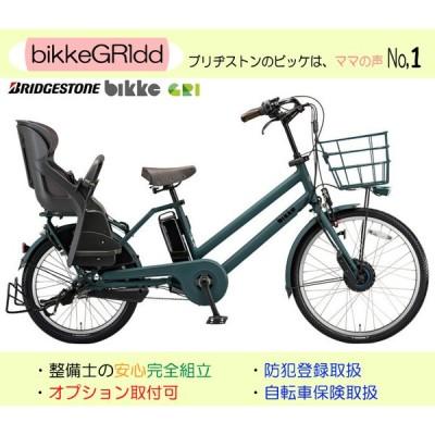 ブリヂストン ビッケ グリ dd(bikke GRI) T.Xディープグリーン(ツヤ消しカラー)/クッションカラー:モブ(ダークグレー) BG0B40