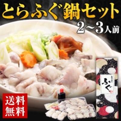 海鮮 とらふぐ鍋 セット 2~3人前 ふぐちり つみれ 河豚 フグ ふく とらふぐ 刺身 鍋 福岡 長崎 送料無料 食品 ポイント消化 お返し ギフ