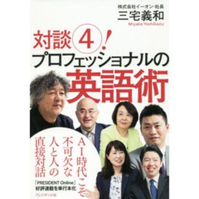 対談! 4 プロフェッショナルの英語術