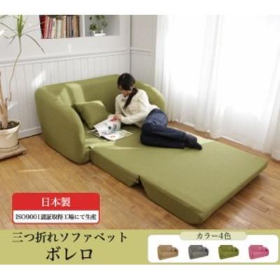 三つ折れソファベッド ボレロ シングルベッド 折りたたみ クッション 日本製 ローソファ ソファーベッド ソファベッド