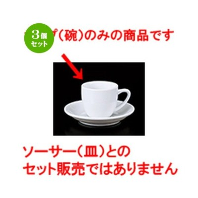 3個セット 碗皿 洋食器 / 白ナツメAD碗 寸法:6.2 x 5.6cm ・ 85cc