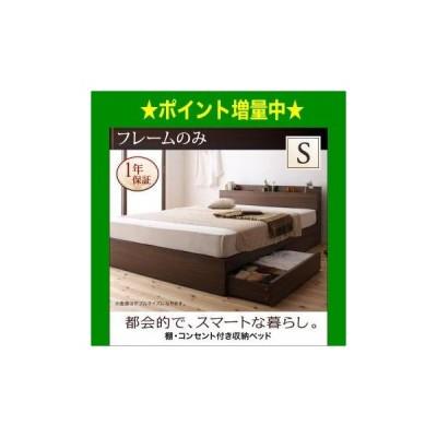 棚・コンセント付き収納ベッド General ジェネラル ベッドフレームのみ シングル[00]