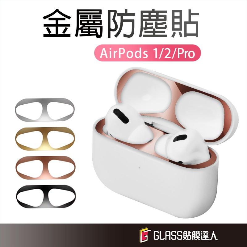 AirPods Pro 金屬防塵貼 防塵貼 耳機防塵貼 防塵貼紙 防塵貼片 保護貼 適用蘋果 airpods 一代 二代