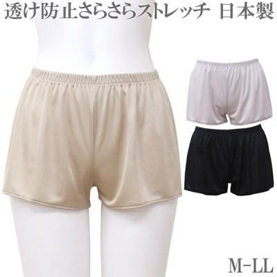 ペチコート パンツ ペチパンツ ショート かわいい 透けない ペチコート 静電気防止 汗取りインナー レディース 下着 日本製 [M:1/3] 大きいサイズ ll L M