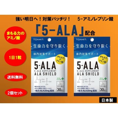 (新発売・5袋セット)日本製アミノ酸サプリメント5-ALAアラシールド30粒入り