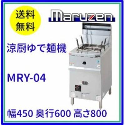 MRY-C04 マルゼン 涼厨ゆで麺機