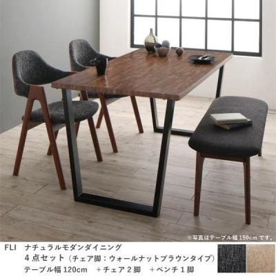 ダイニングテーブルセット 4点セット 幅120cm チェアとベンチはウォールナットブラウンフレーム