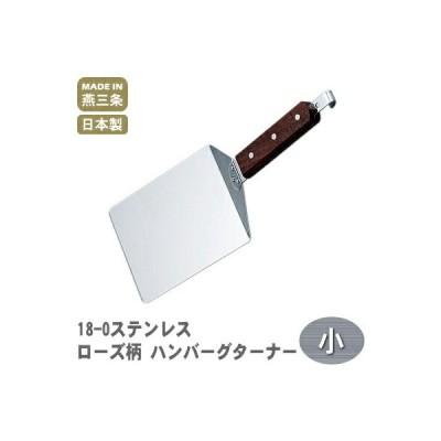 18-0ステンレス ローズ柄 ハンバーグターナー 小 日本製 業務用 家庭用 フライ返し 餃子返し ステーキ返し ハンバーグ返し