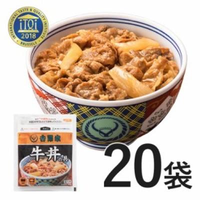 [送料無料][20食]【産地直送品】[限定数入荷] 吉野家 牛丼の具・今だに欠品中のサイトもありますが、何とか確保!【※同梱・買い合わせ不