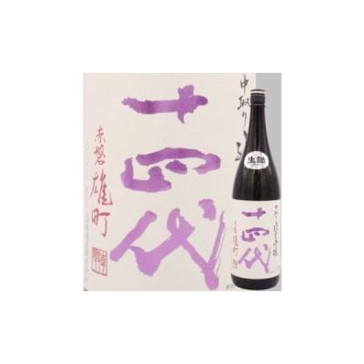 [2021.5詰] 《クール発送》日本酒  十四代 中取り 純米吟醸 赤磐雄町  1800ml 高木酒造 ≪箱無し≫