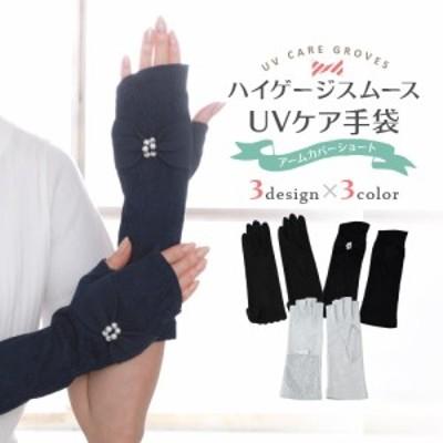 優しい肌触り♪選べる3 design x 3 color♪ハイゲージスムース UV手袋 アームカバー UVカット 手袋 指あり 指なし ショート【5本指】サイ