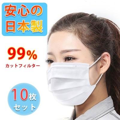 マスク 日本製 在庫あり 10枚セット 使い捨てマスク  3層構造 99%カット フィルター ホワイト 普通サイズ ふつう ウイルス 風邪 花粉 PM2.5対策  (BL-2)
