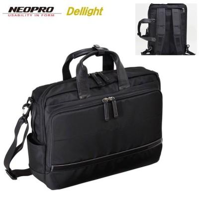 クーポンで更にお得! ビジネスバッグ NEOPRO Dellight No:2-782 3way ブリーフケース メンズ レディース リュック キャリーオン 軽量 通勤 通学 エンドー鞄