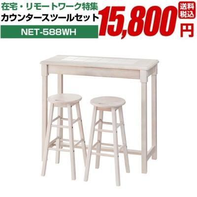 カウンタースツールセット NET-588WH