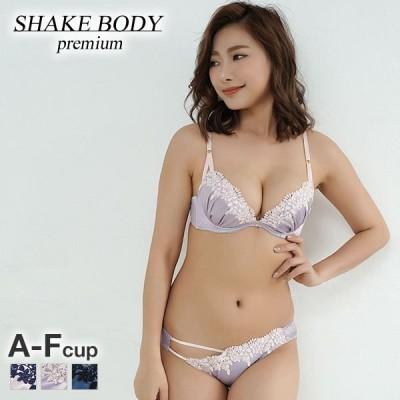 シェイクボディー Shake Body ボタニカルケミカルサテン ブラジャー ショーツ セット