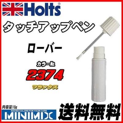 タッチアップペン ローバー 2374 フラックス Holts MINIMIX
