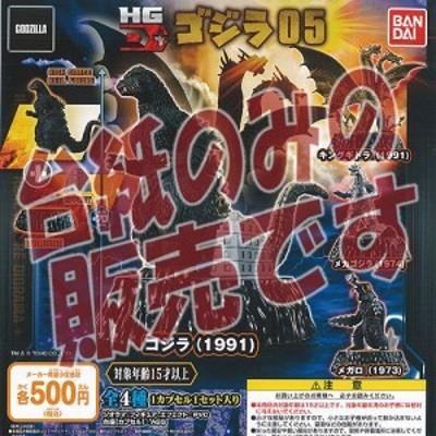 【非売品ディスプレイ台紙】HG D+ ゴジラ 05 バンダイ ガチャポン ガチャガチャ ガシャポン