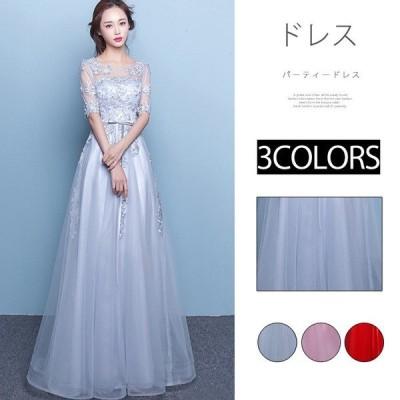 ドレス 結婚式 パーティードレス 花嫁ドレス 袖あり ウェディングドレス ノースリーブ ロング丈 二次会ドレス お呼ばれ レースアップ 大きいサイズ ドレス