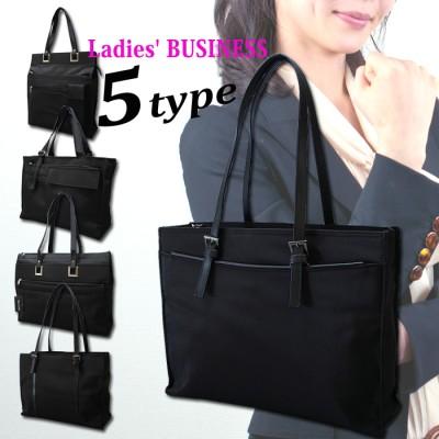【Ladies Business Tote Bag】選べる5タイプ レディース ビジネス リクルート トートバッグ/リクルートバッグ 軽量 就職活動 通勤 営業 面接【D3】