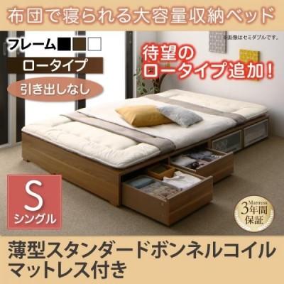 ブラック 薄型スタンダードボンネルコイルマットレス付き 引き出しなし ロータイプ シングル 布団で寝られる大容量収納ベッド Semper センペール