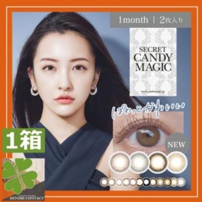 【度なし】シークレットキャンディーマジック 1month(2枚入)×1箱 1ヶ月タイプ キャンマジ ワンマンス