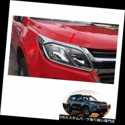 ヘッドライトカバー ヘッドランプライトカバートリムクロームフィットシボレーホールデンTrailblazer 2016  -
