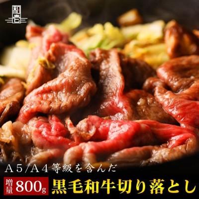 黒毛和牛 切り落とし 800g 送料無料 お肉 肉 すき焼き しゃぶしゃぶ ギフト