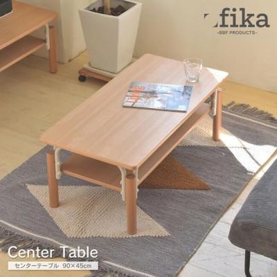 天然木 センターテーブル リビングテーブル 北欧家具 幅90cm北欧デザイン ナチュラル コーヒーテーブル ローテーブル fict-90
