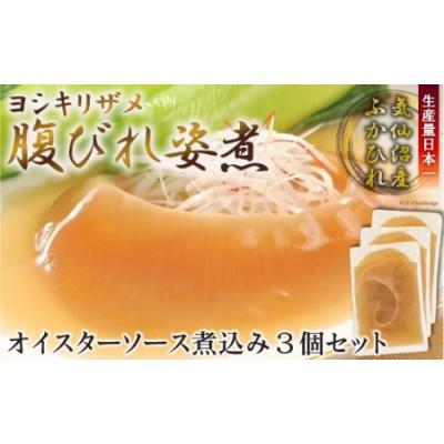 ヨシキリザメ腹びれオイスターソース煮込み 3個セット
