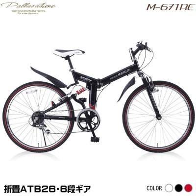 マイパラス M-671RE-BK ブラック 折りたたみ自転車(26インチ・6段変速) メーカー直送
