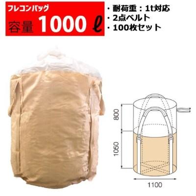 フレコンバッグ フレコン 容量1000L 耐荷重1トン コンテナバッグ  バージン原料100% 丸型 F-MARU-2