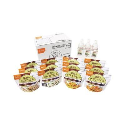 内祝い ごはん 非常食セット 非常食 セット 保存食 防災食 尾西のごはんシリーズ DW和風 洋食 組合せ 12食分 保存水付 SE12DW (1)
